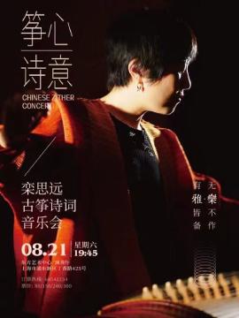 2021栾思远上海音乐会