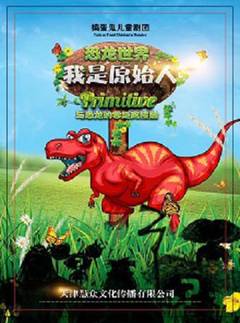 恐龙世界-我是原始人——与恐龙的零距离接触