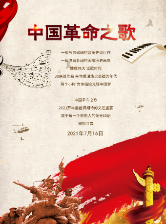 2021中国革命之歌大连音乐会