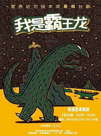 正版授权•宫西达也恐龙系列绘本实景舞台剧《我是霸王龙》