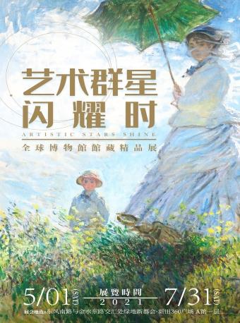 shine-群星闪耀·全球博物馆馆藏精品展