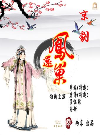 京剧《凤还巢》