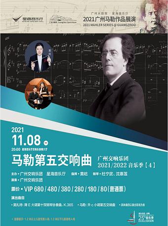 2021音乐会第五交响曲广州站