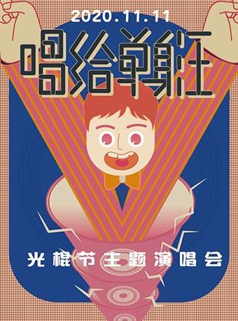 """2020.11.11光棍节""""唱给单身汪""""主题演唱会"""