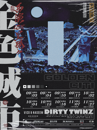 西演LIVE呈现:Dirty Twinz 金色城市十城说唱巡演北京站