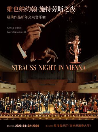 2021音乐会维也纳约翰施特劳斯之夜广州站