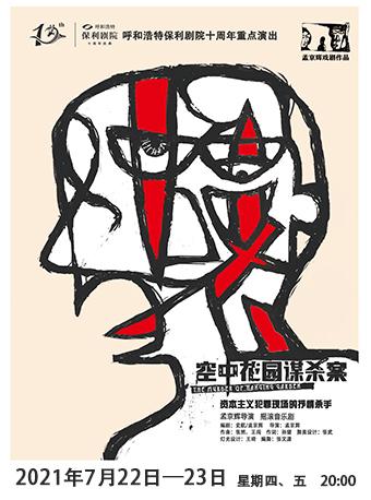 孟京辉经典戏剧作品摇滚音乐剧 《空中花园谋杀案》呼和浩特站