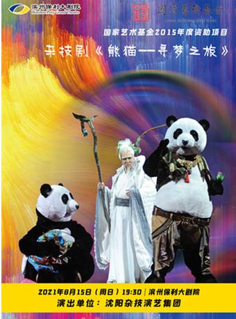杂技剧《熊猫—寻梦之旅》-滨州站