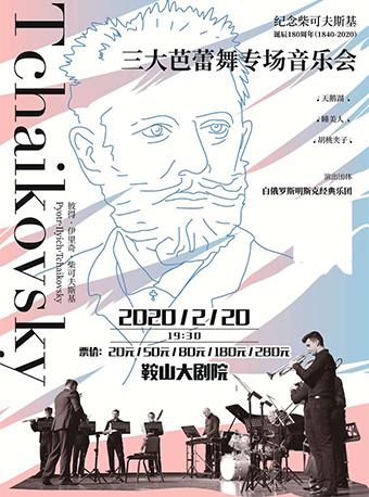 柴可夫斯基-三大芭蕾经典音乐会
