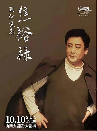 2021京剧焦裕禄太原站