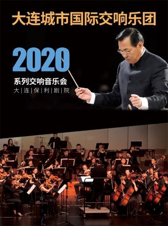 快乐的风-大连学生交响乐团与大连市童声合唱团2021新年音乐会