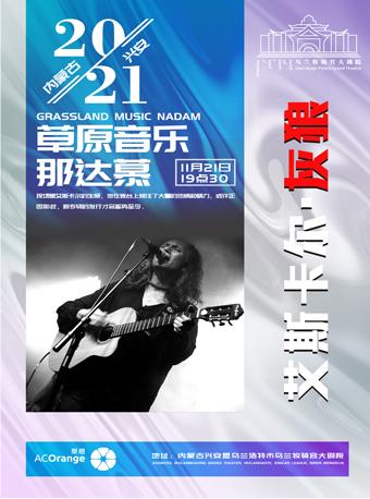 2021内蒙古•兴安草原音乐那达慕《艾斯卡尔-灰狼》