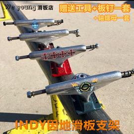 因地支架美国原装进口INDEPENDENT滑板桥 INDY双空多款专业支架桥