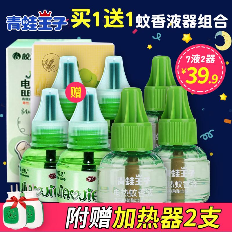 青蛙王子电热蚊香液儿童无味型孕妇新生婴儿宝宝可用蚊香液器组合