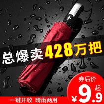双层防晒防紫外线晴雨伞两用小黑焦蕉折叠下女
