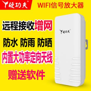 家用路由器无线网扩大器增强器 硬功夫手机WiFi信号放大器 fi中继器穿墙扩展器网络接收加强器