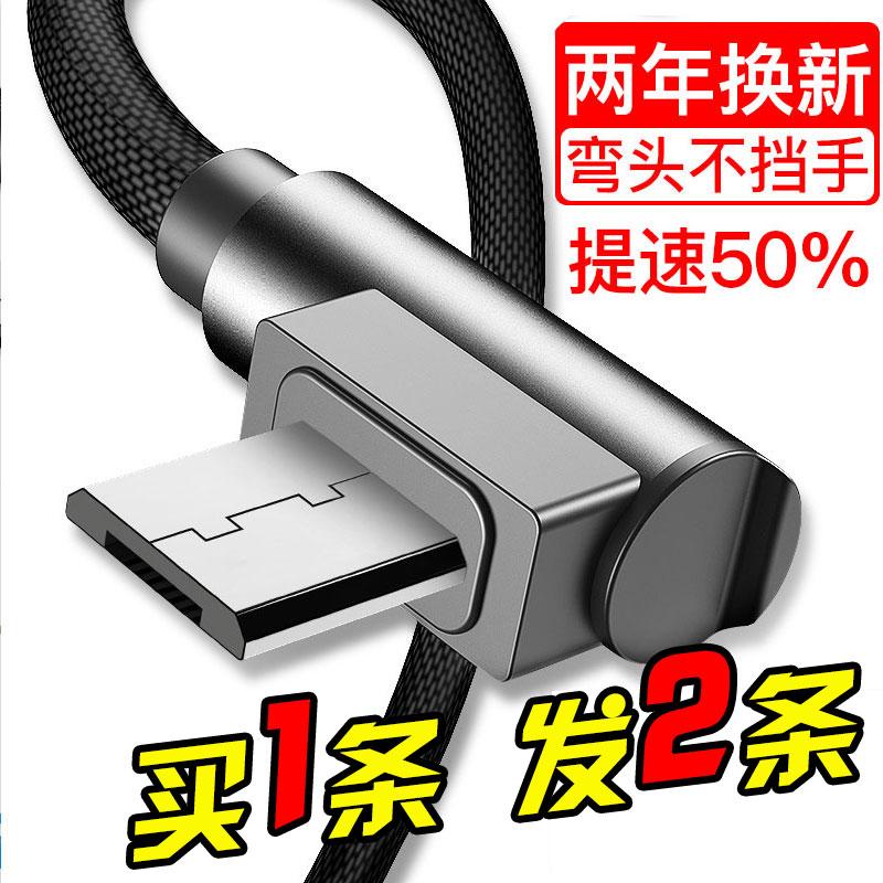 手游2米3米5米安卓數據線彎頭通用vivo華為htc小米快充充電器插頭