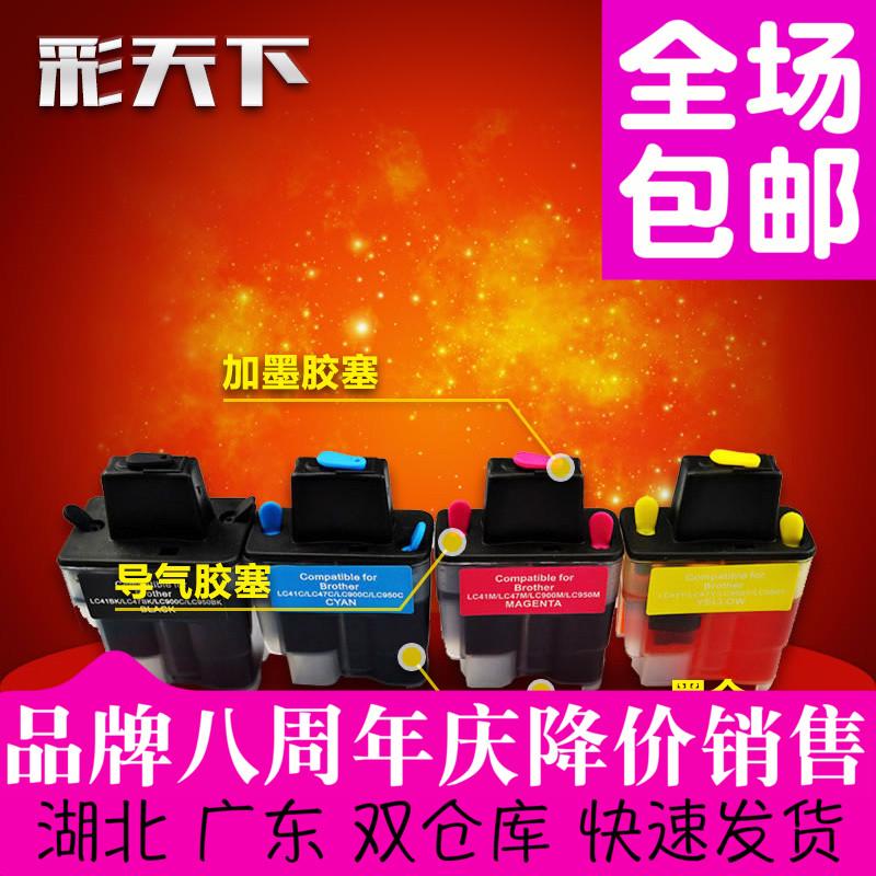 彩天下兼容兄弟DCP-310C 315CN 340CW填充墨盒 小连供