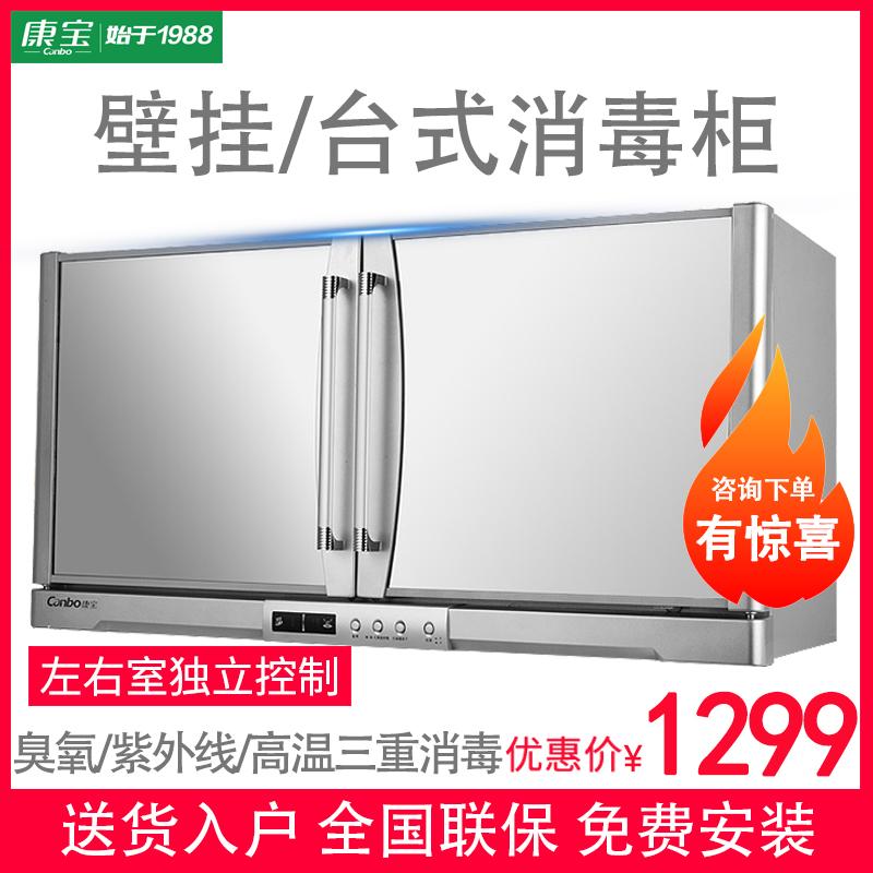 11月28日最新优惠康宝ztp70a-11家用小型消毒碗柜