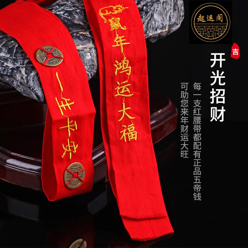 The year of the rat, the year of the birth, the year of the red belt for men and women, the year 2020, the year of the red belt, the year of the safety belt, the year of the prosperity belt, the year 2020