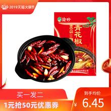 【渝珍】重庆青花椒火锅底料150g*2袋