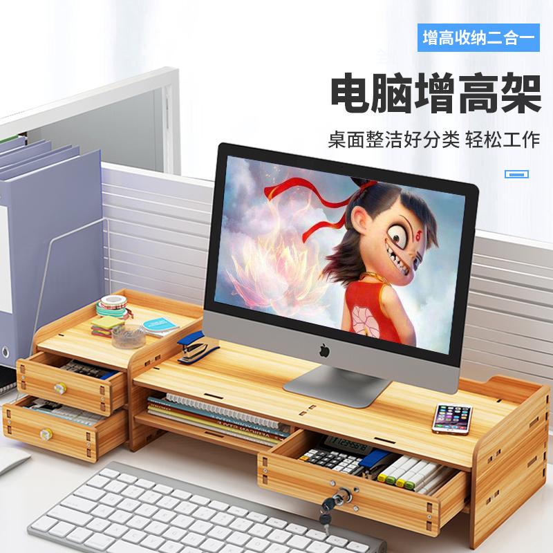 电脑木质显示器增高办公桌面收纳盒