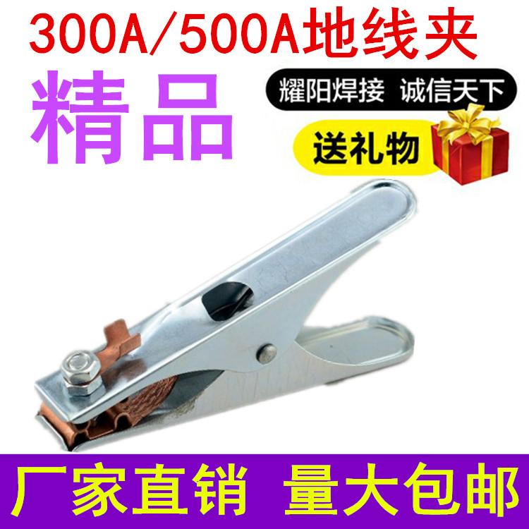 Сварной шов машина оснащена модель земля клип 300A500A подключать земля клип земля клип электричество сварной шов клип взять мобильный утюг подключать земля плоскогубцы