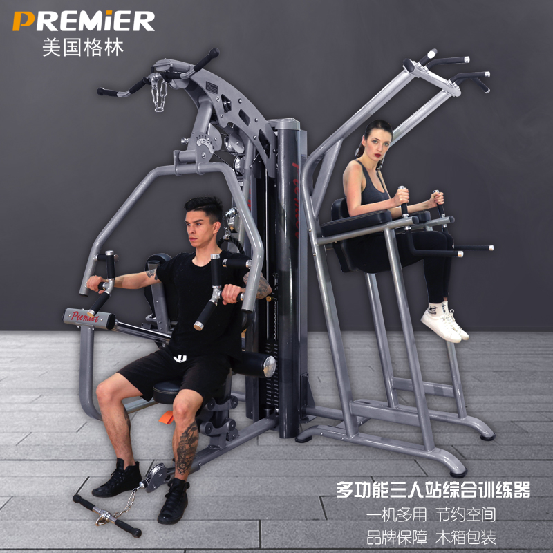 Premier / Greene three-way comprehensive trainer gymnasium commercial fitness equipment household fitness equipment