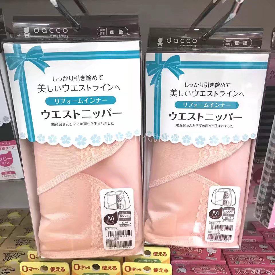 预定 促销包邮 日本dacco三洋收腹带加强型产后收腹带顺产剖腹产