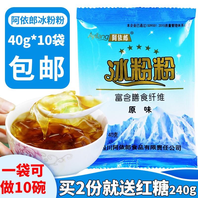 阿依郎冰粉粉原味40g*10四川原料