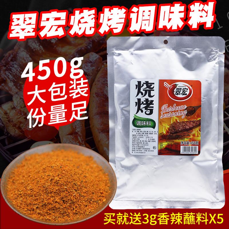 翠宏烧烤复合调味料450g家用干料蘸料烤肉撒料烧烤的秘制配料包邮