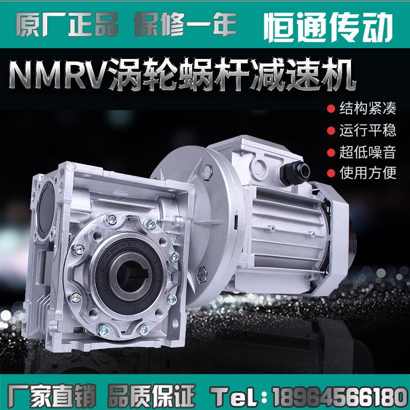 NMRV蜗轮蜗杆减速箱减速器涡轮减速机带电机三相立式380V小型铝壳