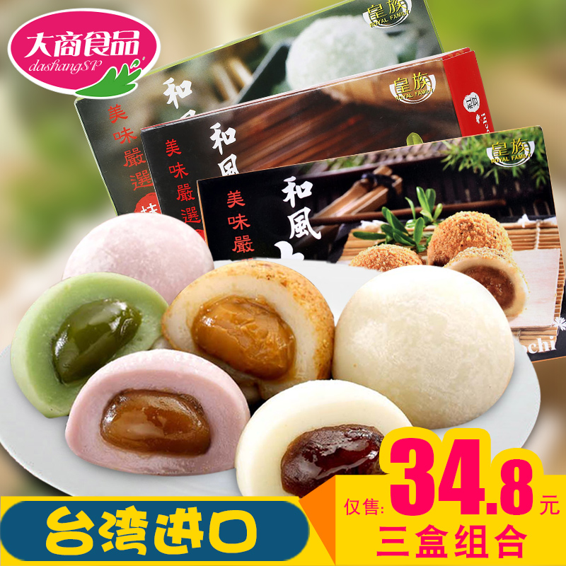 台湾进口皇族麻薯花生抹茶味糕点干吃中秋汤圆糯米糍麻糬210g*4盒