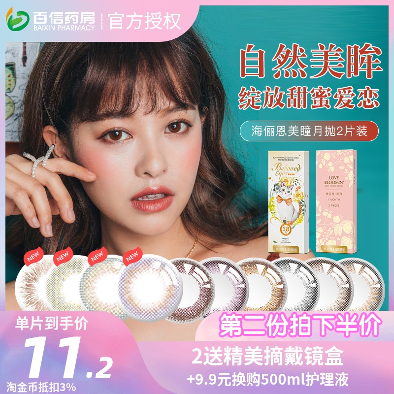 Haili enmeitong 2-piece natural size contact myopia lenses for students