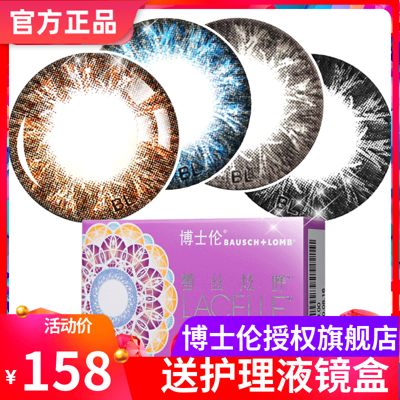 Boschlon Meitong new year throwing women lace dazzling eyes size diameter hybrid color contact myopia lenses 2 Pack