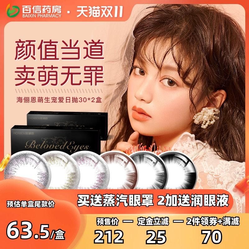 Haili EnMei, 30 pieces in diameter * 2 boxes of mixed blood Brown contact lenses, official website of womens sk