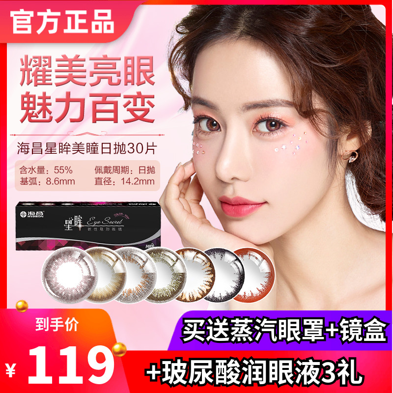 Haichang Xingmou Meitong 30 pieces of contact lenses in a day