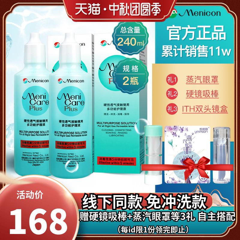 日本Menion美ニコンRGP硬性コンタクトレンズケア液240 ml角膜塑性ミラーokレンズsk