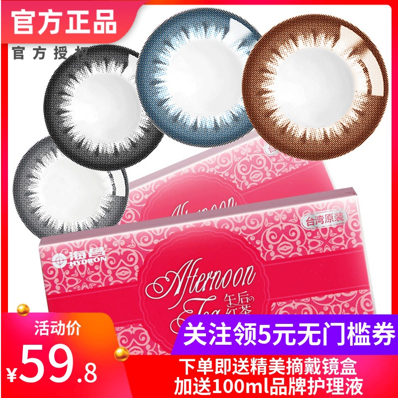 Haichang Meitong female throws 2 pieces of large and small diameter natural hybrid afternoon black tea contact myopia lens case sk for half a year