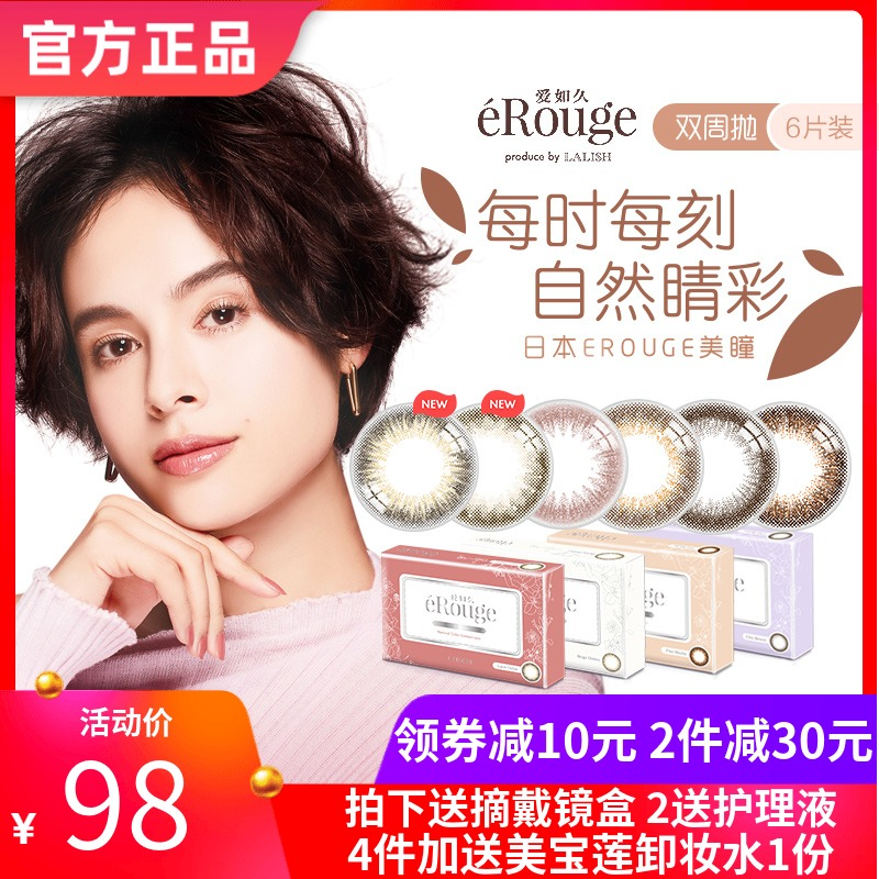 Japan love long e Rouge beauty pupil biweekly throwing 6 pieces of natural mesh red contact lenses sk