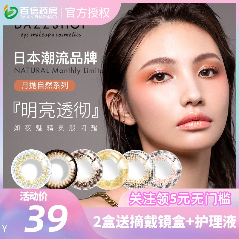 One brown natural contact lens for Japanese dazzshop