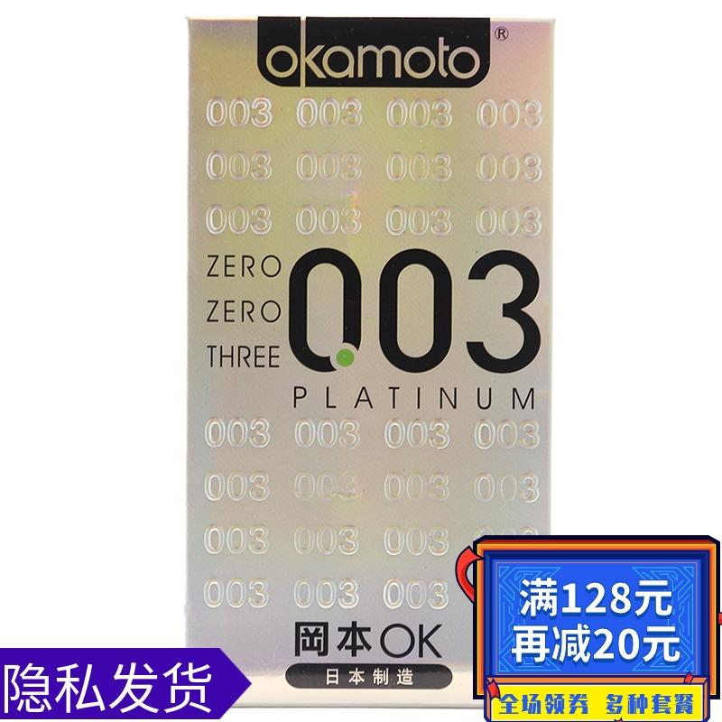 日本进口 冈本OK安全套 白金003避孕套6片 保险套成人用品zq(用1元券)