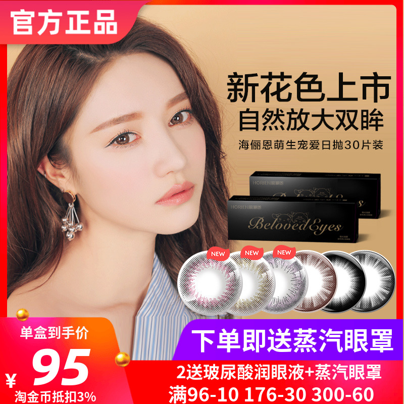 Hai Lien cosmetic contact lenses female daily disposable box of 30 pieces small diameter invisible glasses official website flagship invisible authentic sk