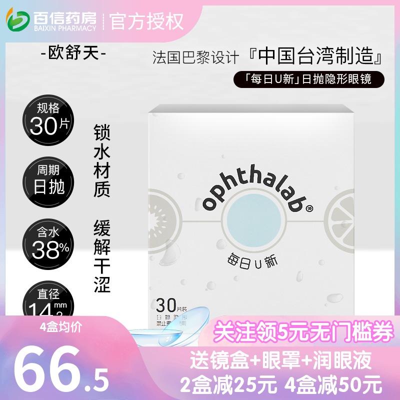 Ou Shu Tian U new parabolic eyeglasses daily parabolic box 30 pieces of flagship store non silicone hydrogel sk