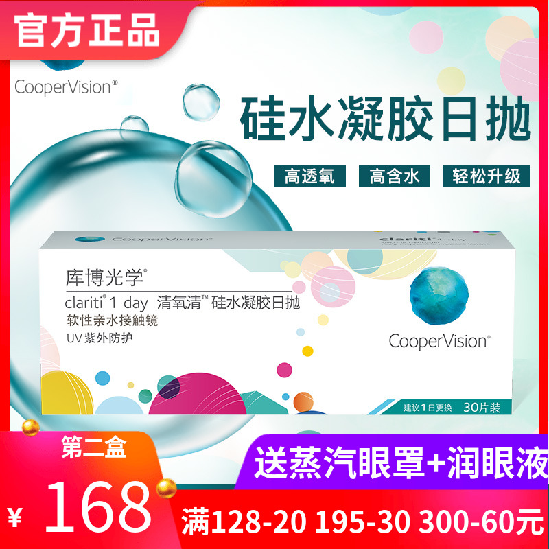 Cobb optical oxygen cleaning silicone gel gel box 30 invisible myopia glasses official website sk