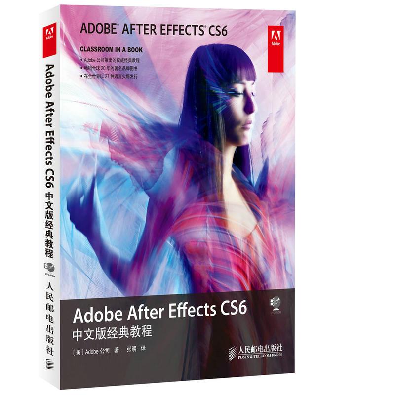 官方正版 Adobe After Effects CS6中文版经典教程 计算机类-多媒体;Adobe公司 After Effects CS6 教程书籍 ae自学教程 adobe正版