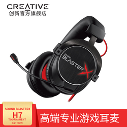Creative/创新 Sound BlasterX H7 Tournament Edition 游戏耳机