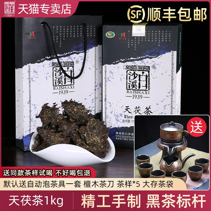 高山正宗黑茶湖南安化正品白沙溪天尖嫩料金花茯砖茶天茯茶1kg