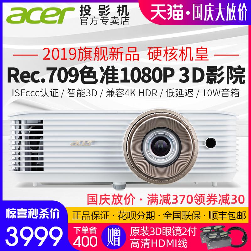 券后4399.00元Acer宏碁彩绘V7500+短焦1080P家用全高清蓝光3D投影机Rec709色