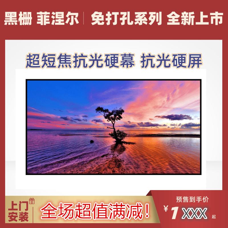 激光电视屏幕超短焦抗光幕进口80/90/100/120寸黑栅硬屏激光电视抗光屏画框幕菲涅尔投影幕布小米软硬幕